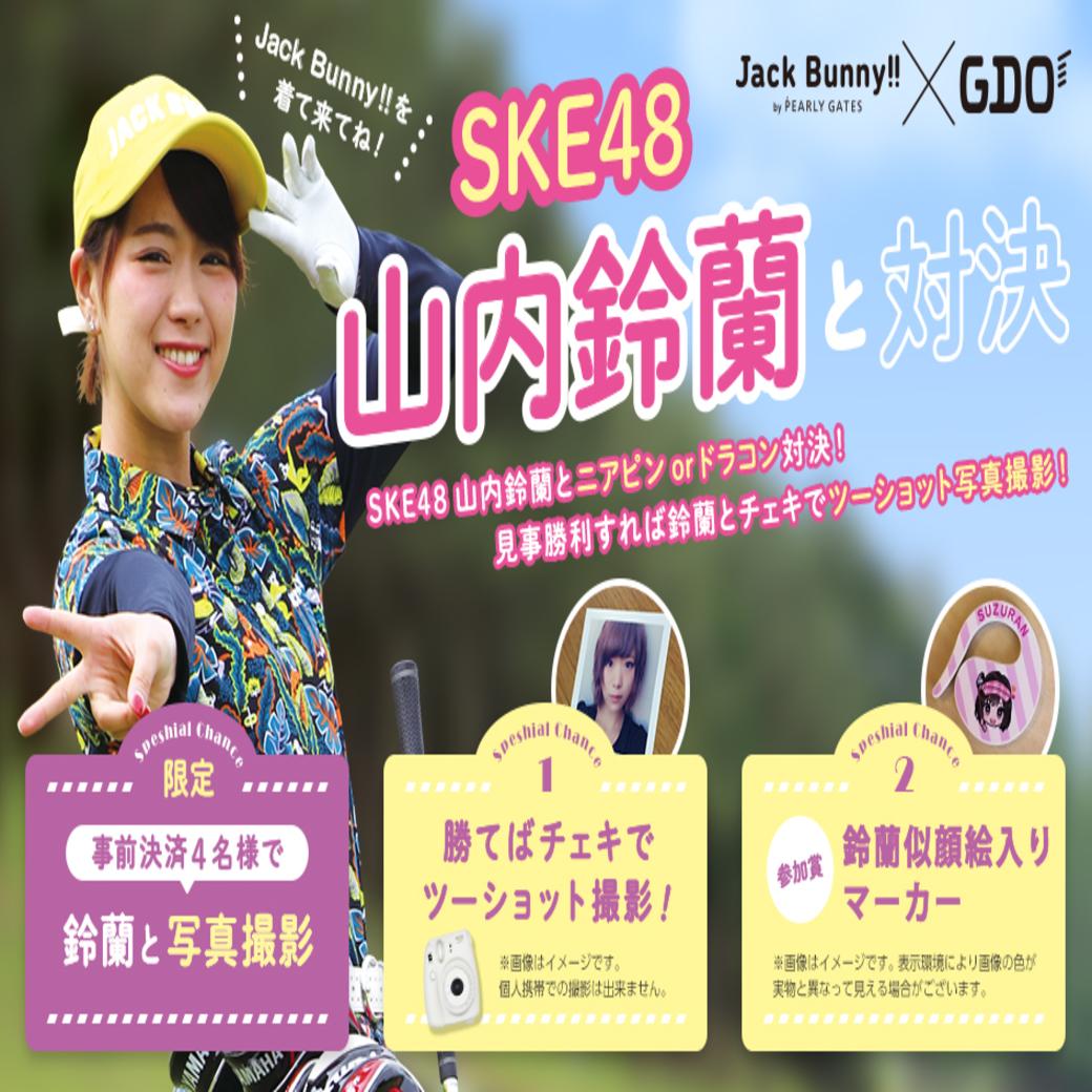 SKE48 山内鈴蘭イベント