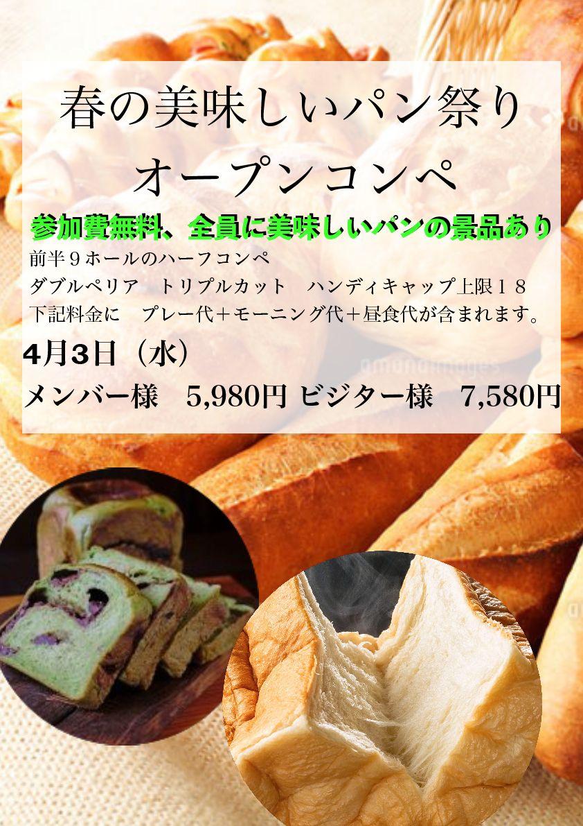 おいしいパン祭り開催!!