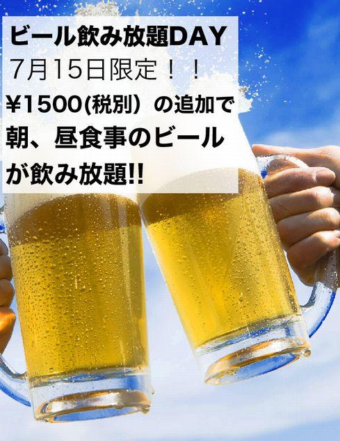 ビール飲み放題DAY!!
