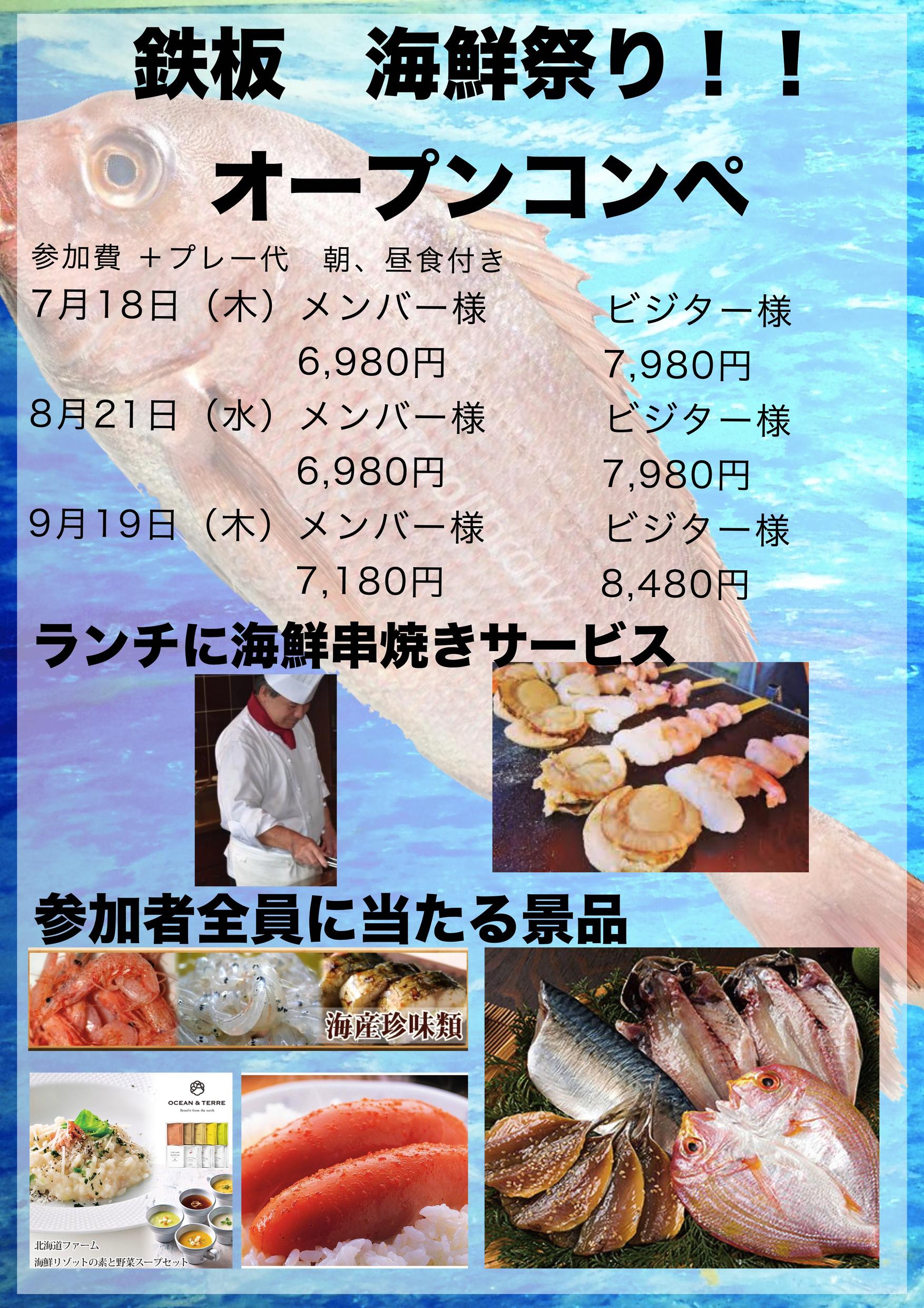 7月から鉄板海鮮オープンコンペ開催!!