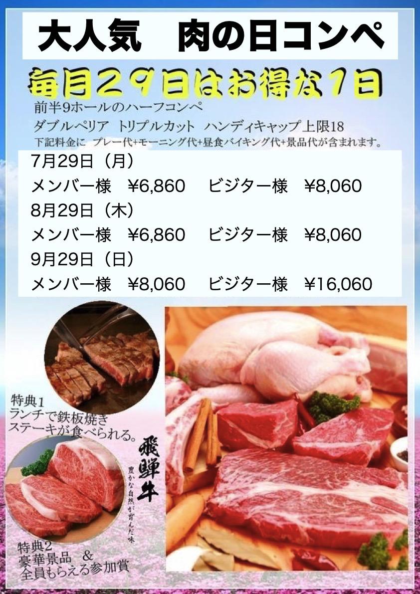 7月・8月・9月の29日は肉の日コンペ★