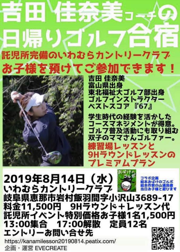 ママさんゴルファー必見☆8月14日(水)吉田佳奈美コーチの日帰りゴルフ合宿開催!!