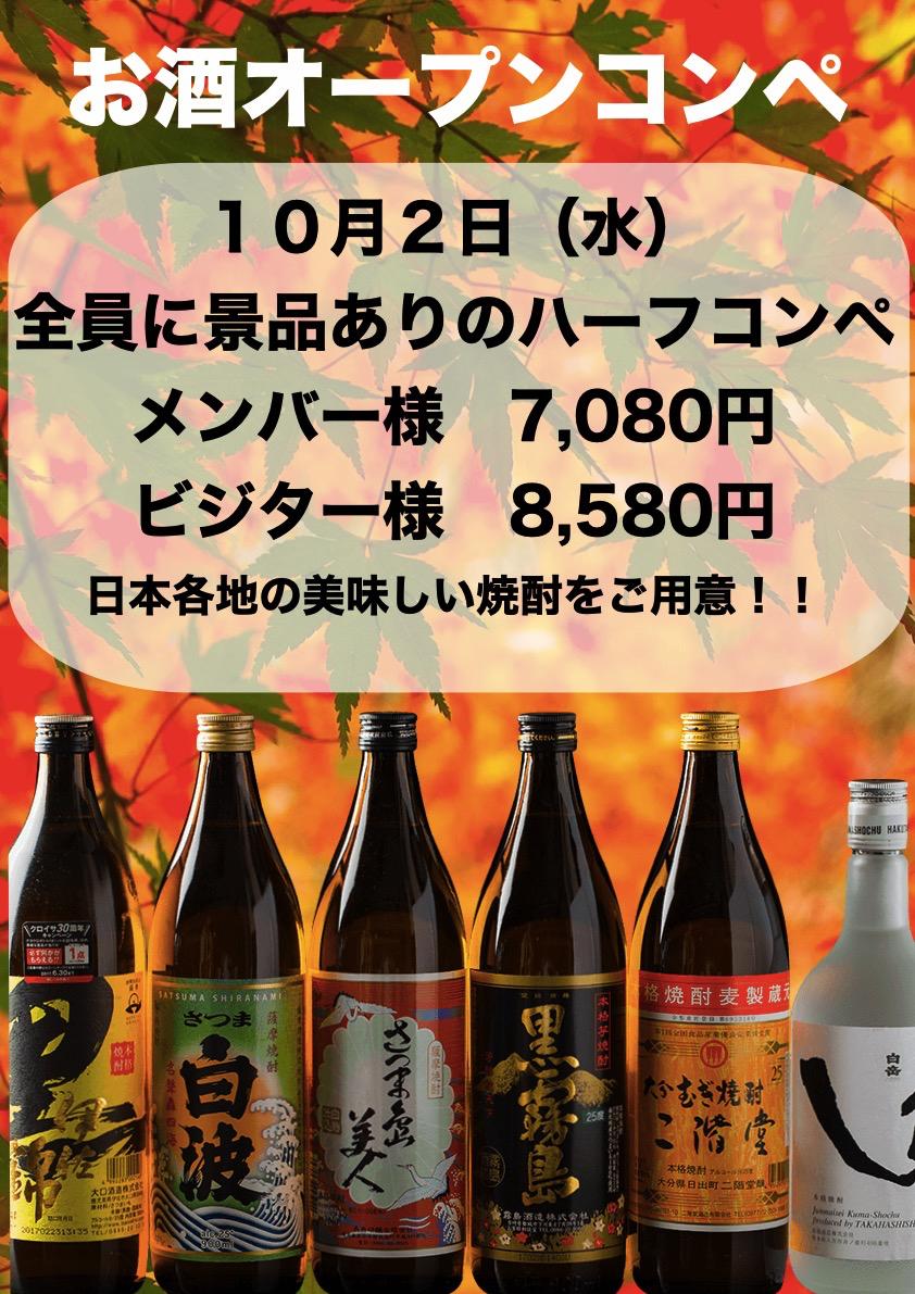 お酒オープンコンペ開催!!