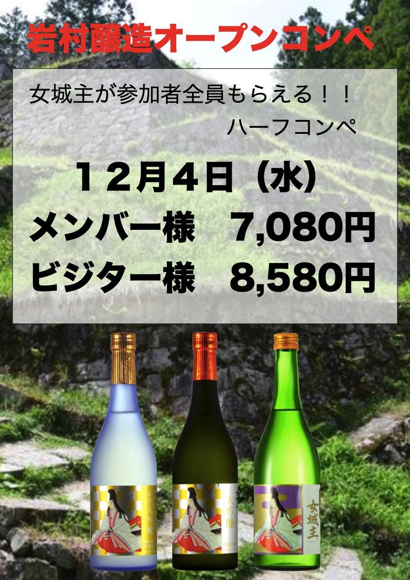岩村醸造オープンコンペ開催!!