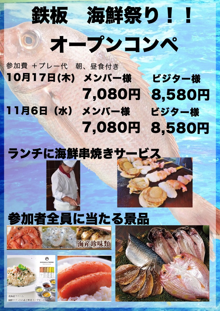 10月からの海鮮オープンコンペのご案内☆
