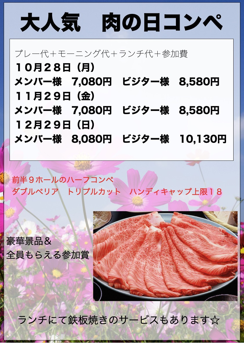 10月〜12月 大人気肉の日コンペのご案内!!