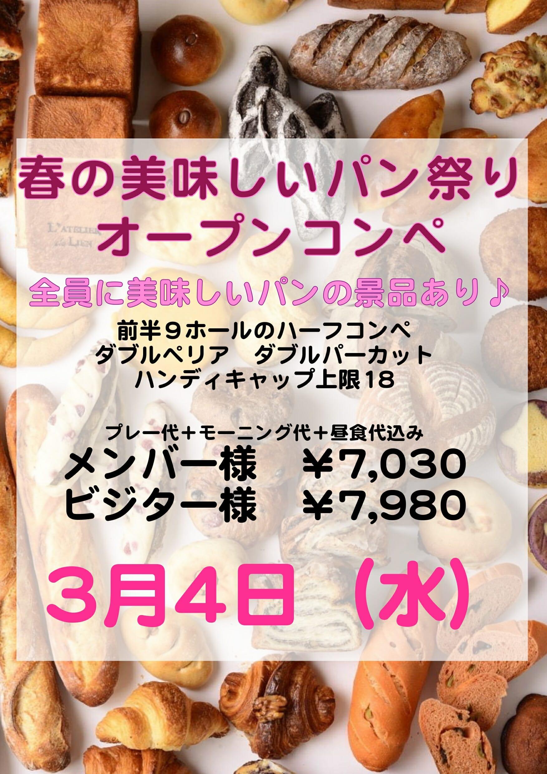 3月4日(水)春の美味しいパン祭り開催!