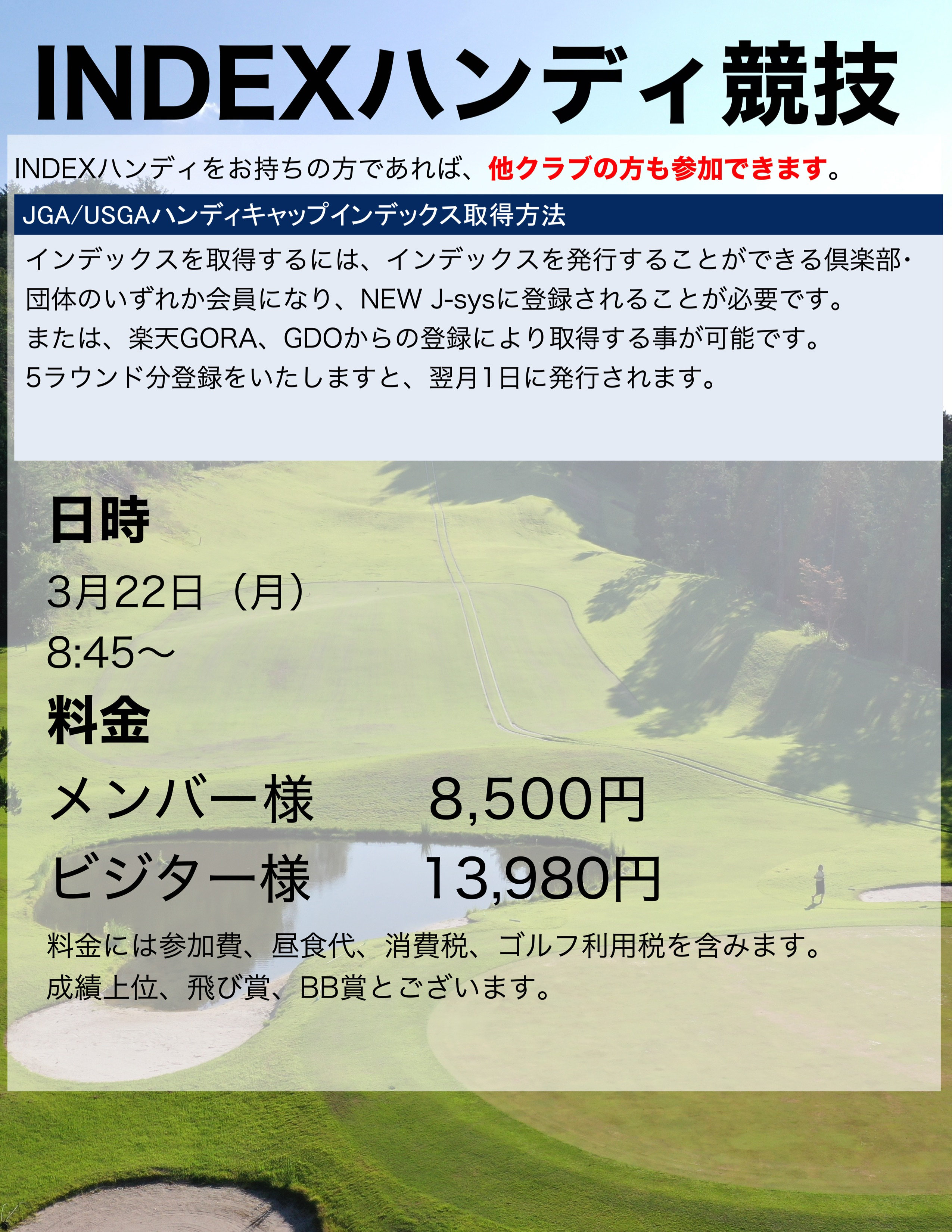 3月22日 INDEXハンディ競技出場選手へのご連絡