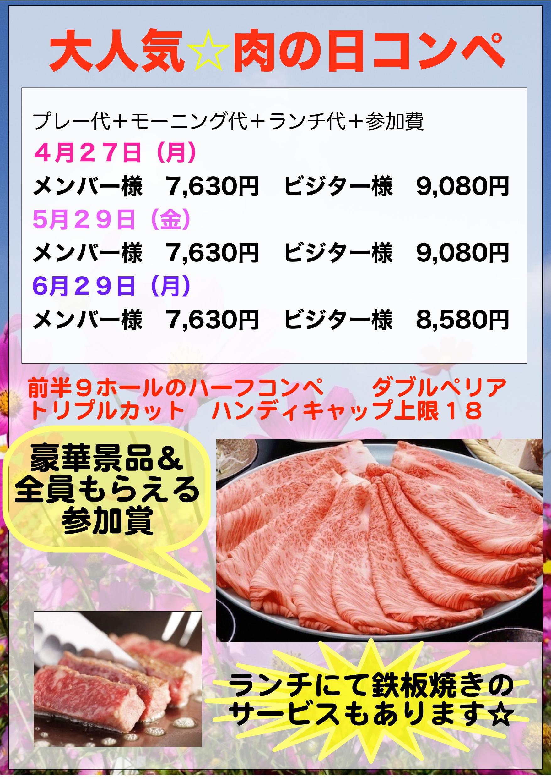 毎月恒例☆肉の日コンペのご案内