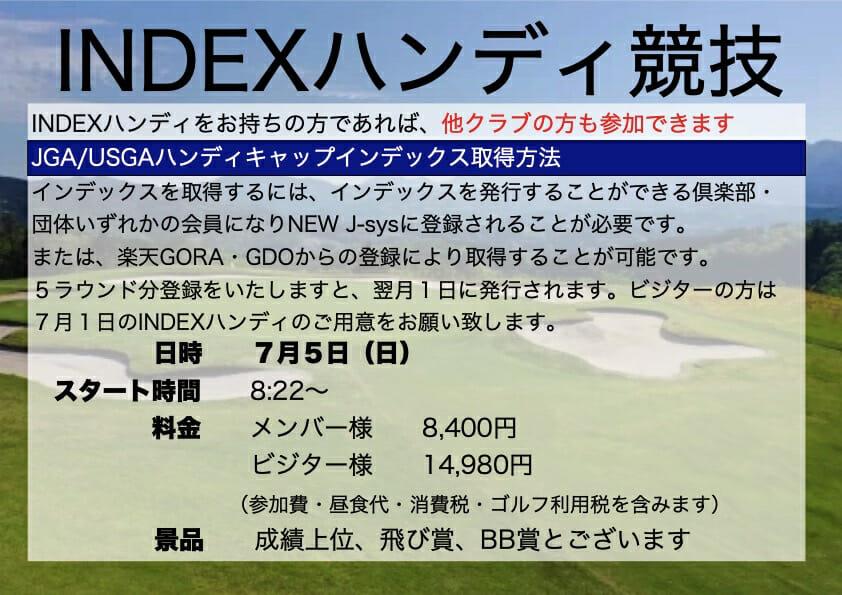 7月5日 INDEXハンディキャップ競技