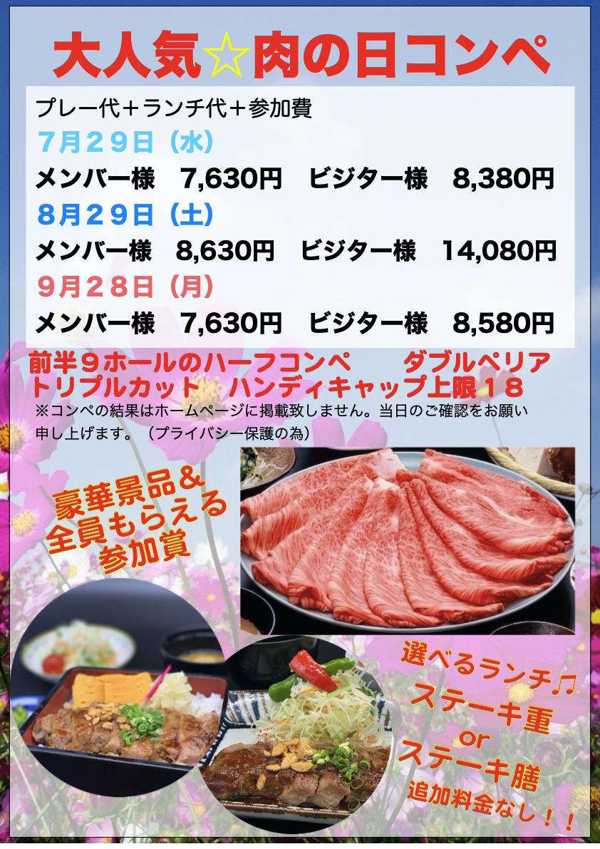 7月〜9月 肉の日コンペのお知らせ