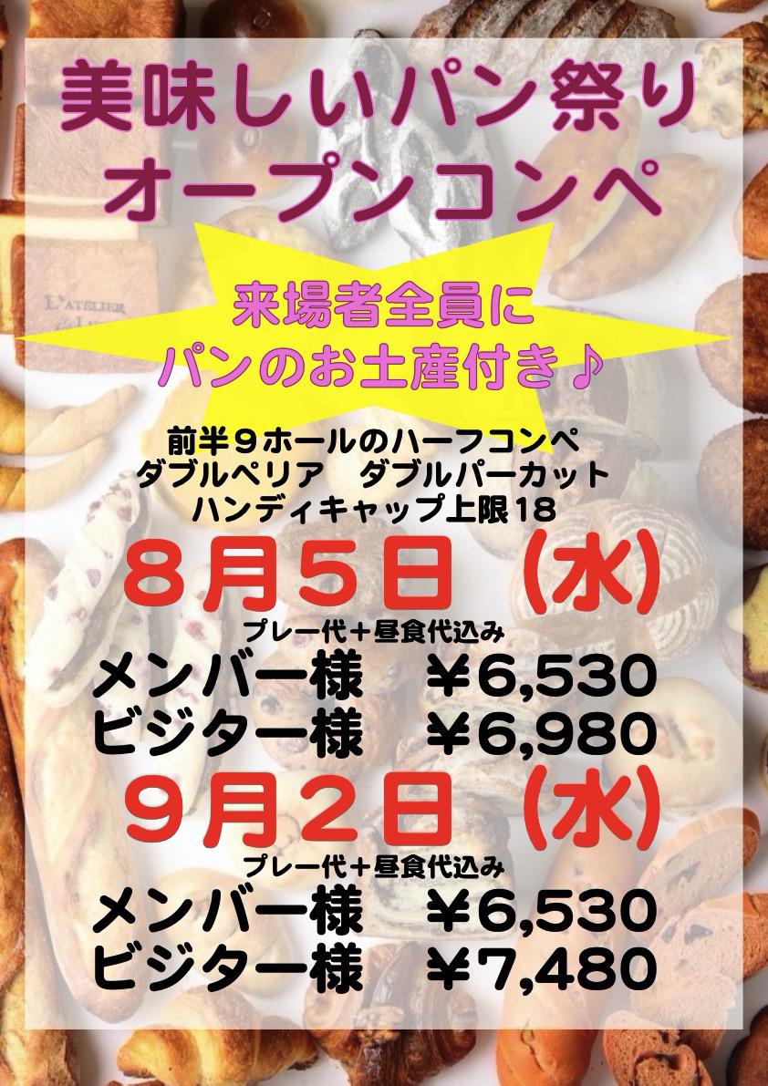 毎月開催☆美味しいパン祭りオープンコンペ!